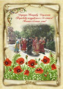 19 сентября в Топловской обители праздник- дорогой и любимой матушке игумении Параскеве -70 лет!