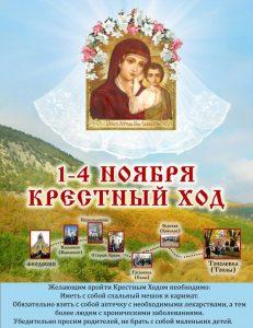 С 1 ПО 4 НОЯБРЯ С ИКОНОЙ БОЖИЕЙ МАТЕРИ «КАЗАНСКАЯ» ПРОЙДЕТ ЕЖЕГОДНЫЙ КРЕСТНЫЙ ХОД ИЗ ТОПЛОВСКОГО МОНАСТЫРЯ В КАЗАНСКИЙ СОБОР Г. ФЕОДОСИЯ